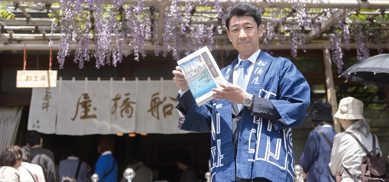 株式会社船橋屋 渡辺雅司 伝統を守る船橋屋が挑んだ、大改革と幸せな経営