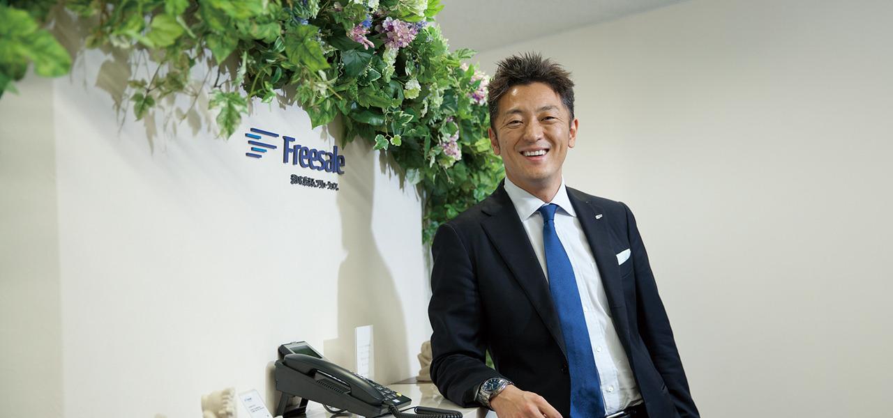 株式会社フリーセル 木村裕紀 中小経営者の「想い」に熱く真剣に応える企業へ