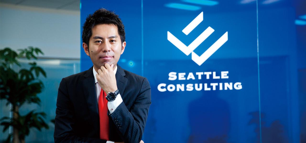 シアトルコンサルティング株式会社 京和将史 「人材」こそ最高の宝。信頼できる仲間と共に世界を変える
