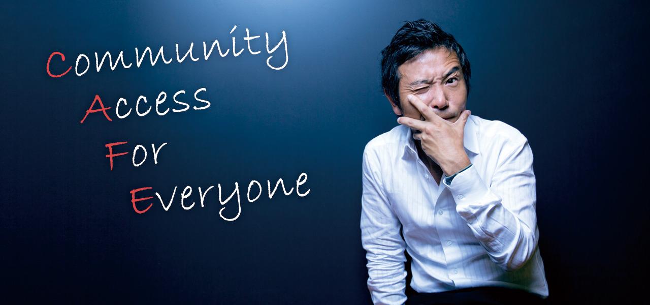 カフェ・カンパニー株式会社 楠本修二郎 「カフェ」を通じて提案する新たなコミュニティの在り方