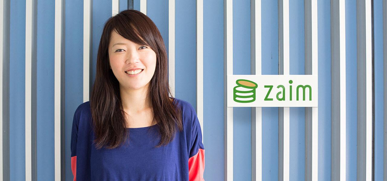 株式会社Zaim 閑歳孝子 家計簿アプリ『Zaim』を1,000万DLに!