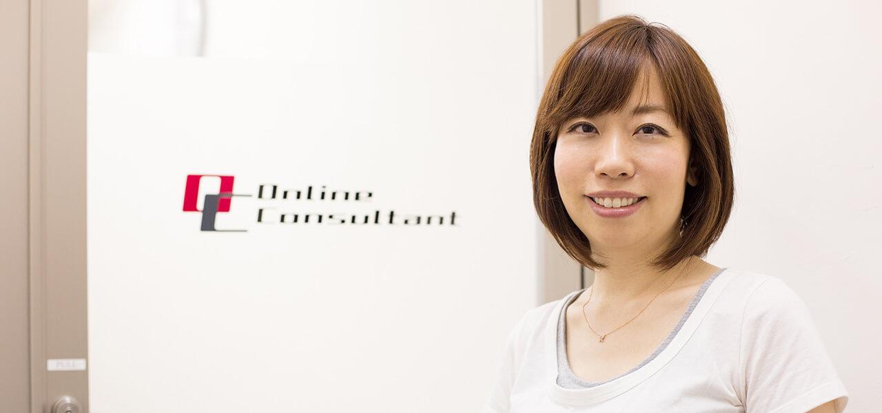 株式会社オンラインコンサルタント 後藤暁子 エンジニアがのびのびと発想できる企業