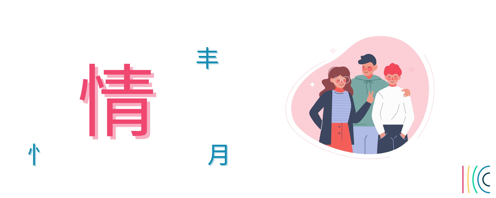 chinese-character-for-feeling.png