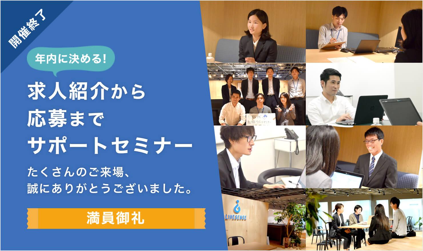 【詳細レポート!】年内に決める!求人紹介から応募書類作成までサポートセミナー