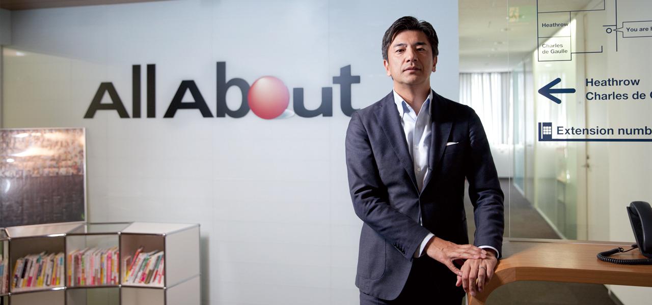 株式会社オールアバウト 江幡哲也 人と人のネットワークを複層化、次のステージへ。