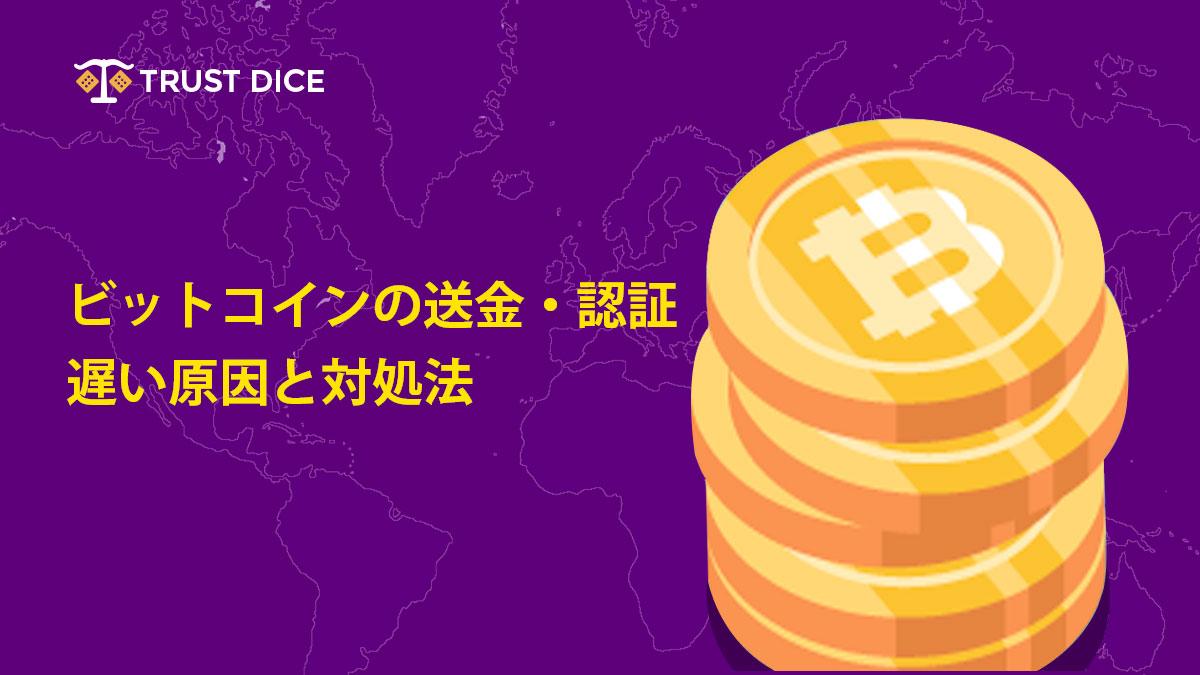ビットコインの送金・認証が遅い原因と対処法