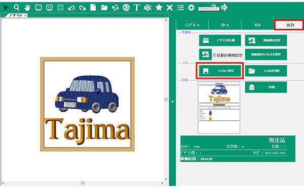 Tajima's basic embroidery software.
