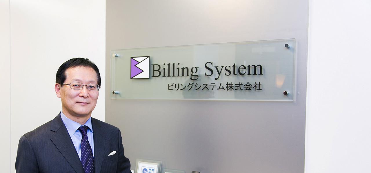 ビリングシステム株式会社 江田敏彦 B to B to Cの新決済サービス「ZNAP」展開へ