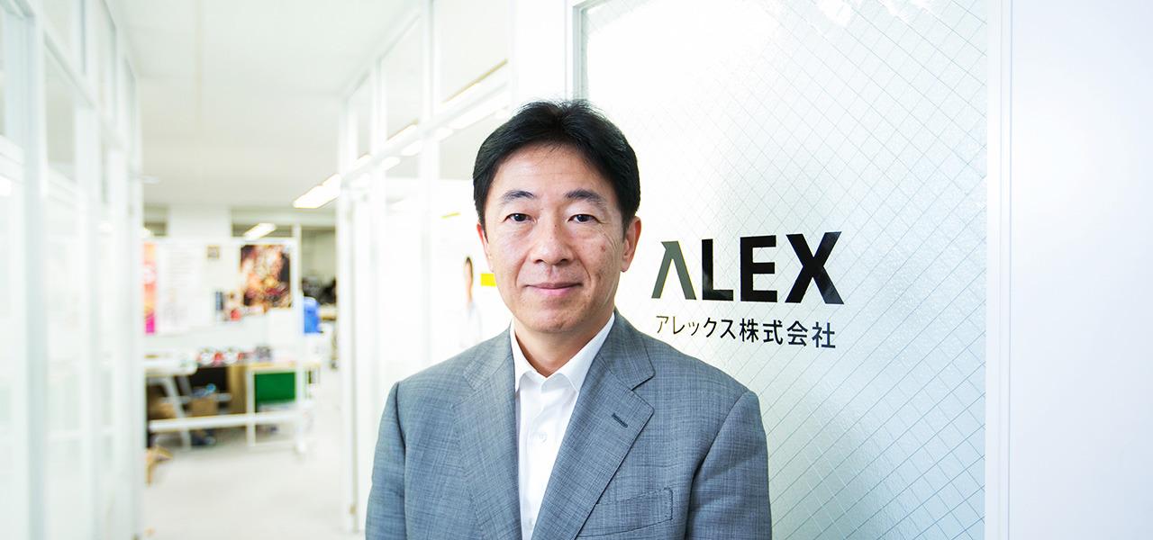 アレックス株式会社 辻野晃一郎 日本を世界に発信するプラットフォーマーに
