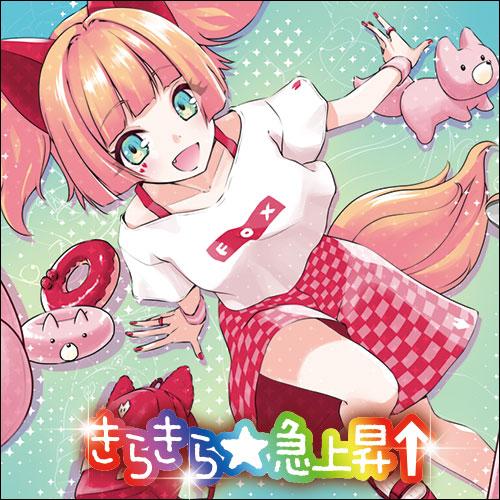 01_03_kirakira.jpg