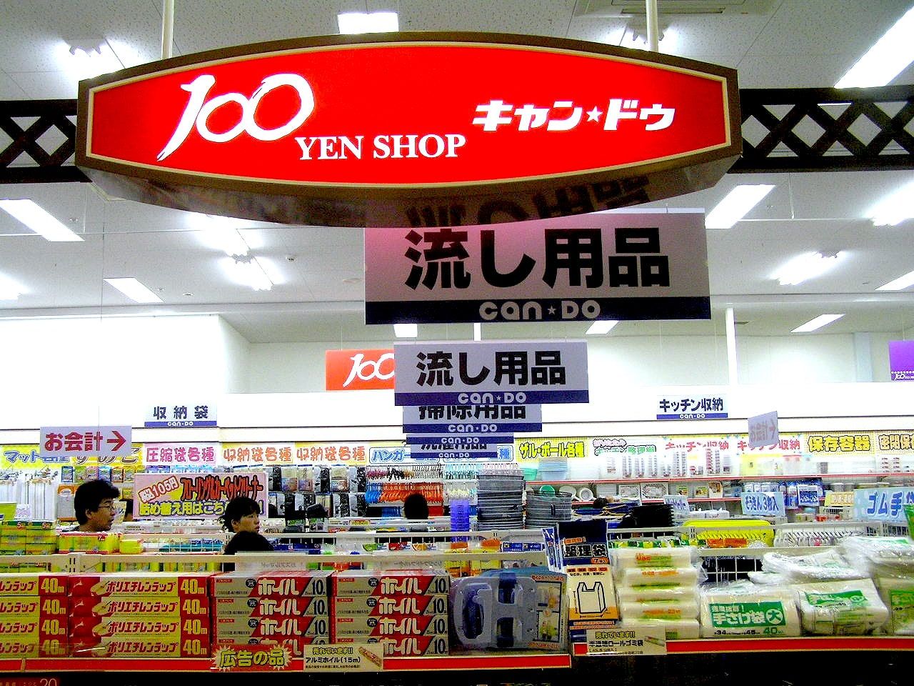 Hyaku Yen 100 Yen store in Yokohama best cities to visit in Japan