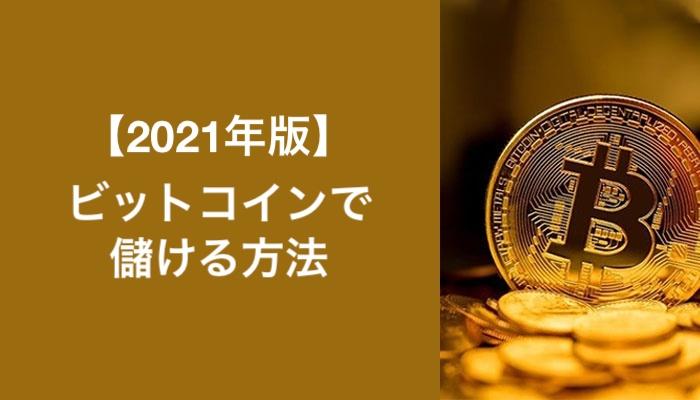 ビットコインで儲ける方法
