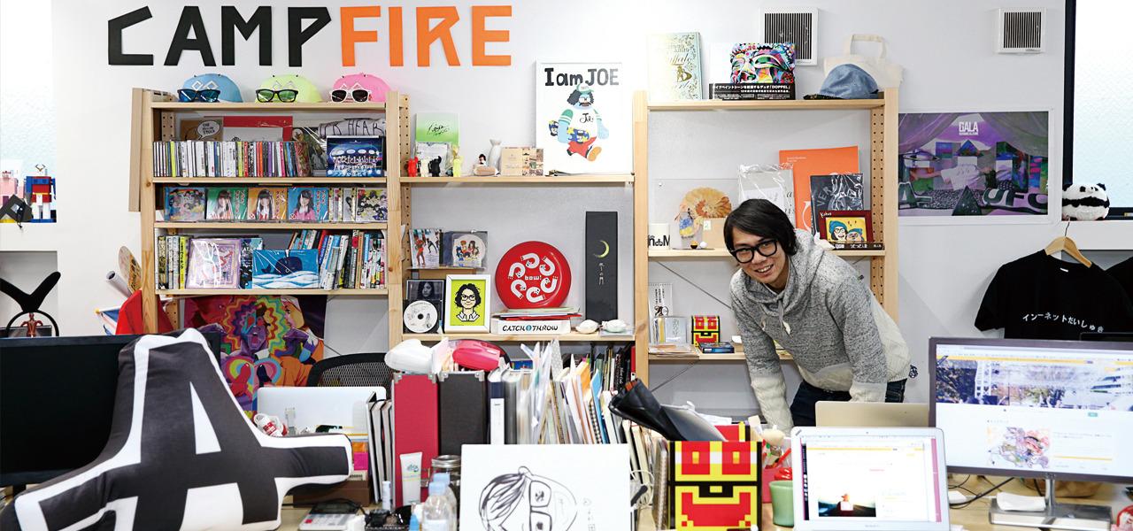 株式会社ハイパーインターネッツ 石田光平 日本のカルチャーの基盤に!クラウドファンディング「CAMPFIRE」