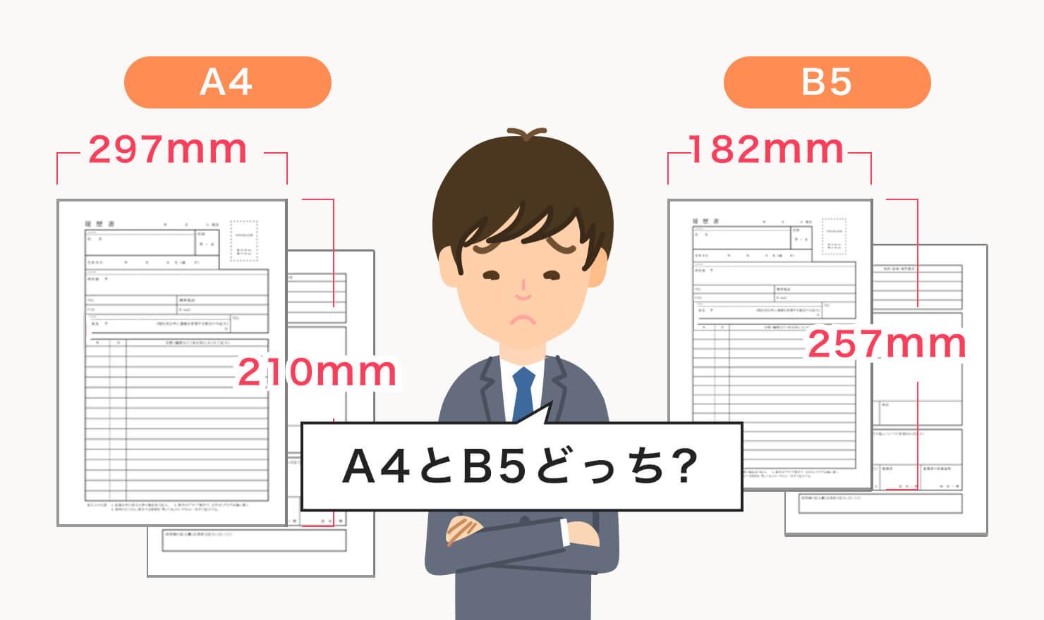 履歴書はA4?B4?自分にとってのベストサイズを徹底解説!
