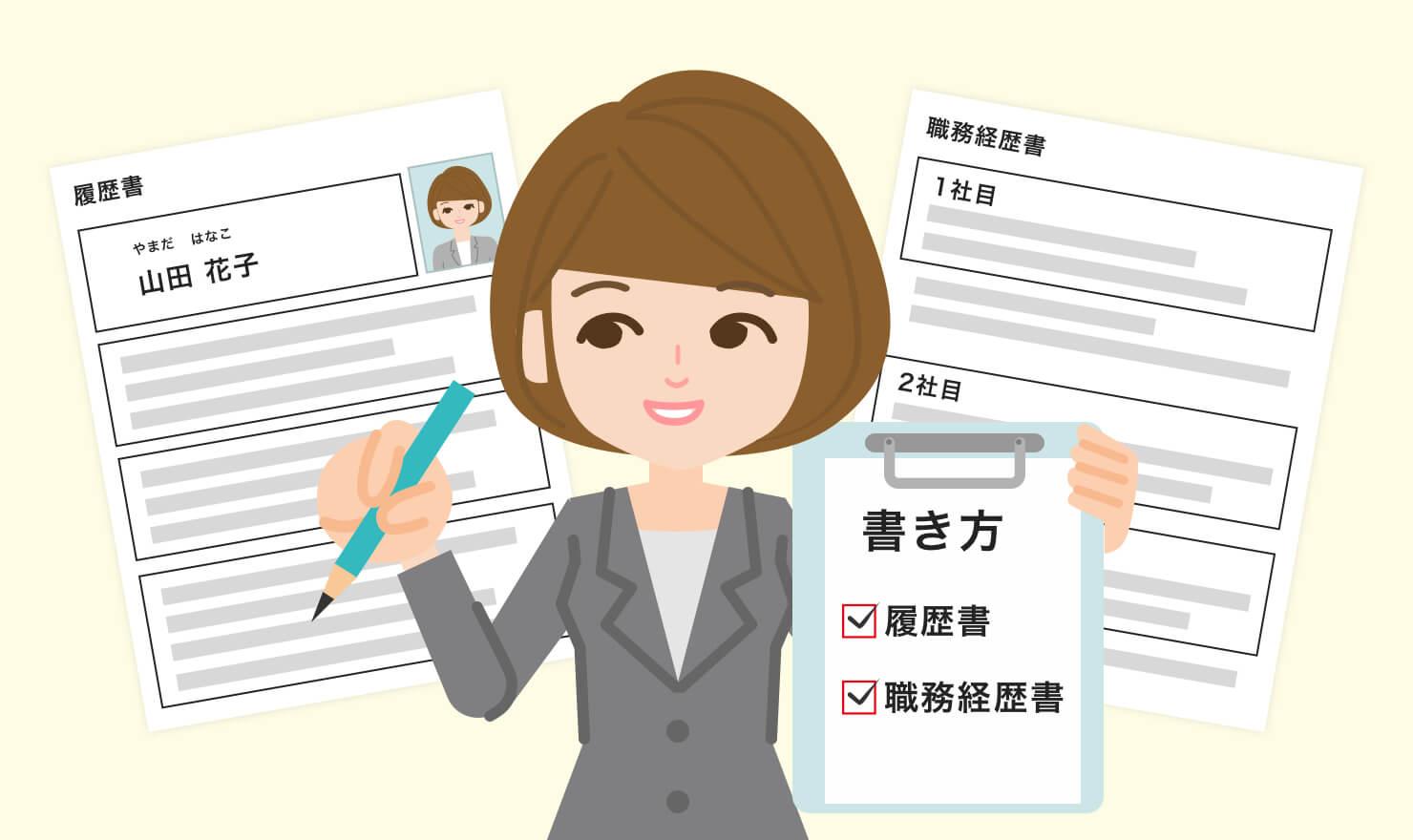 記入前に知っておきたい!履歴書と職務経歴書の違いと正しい書き方まとめ