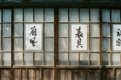 Japanese calligraphy in door