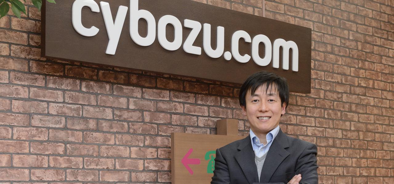 サイボウズ株式会社 青野慶久 「グループウェア世界一」に真剣勝負で挑む