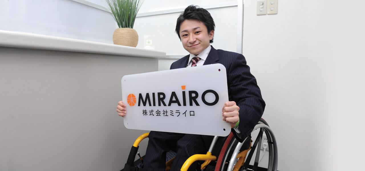 株式会社ミライロの代表と企業ロゴ