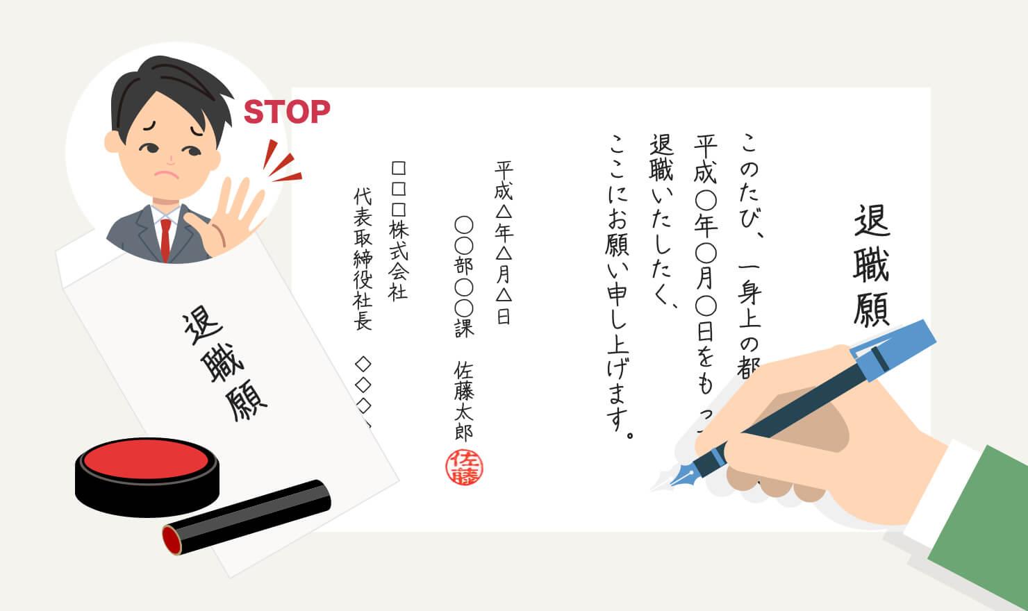 【見本あり】完ペキな退職願にするための書き方・提出マナー