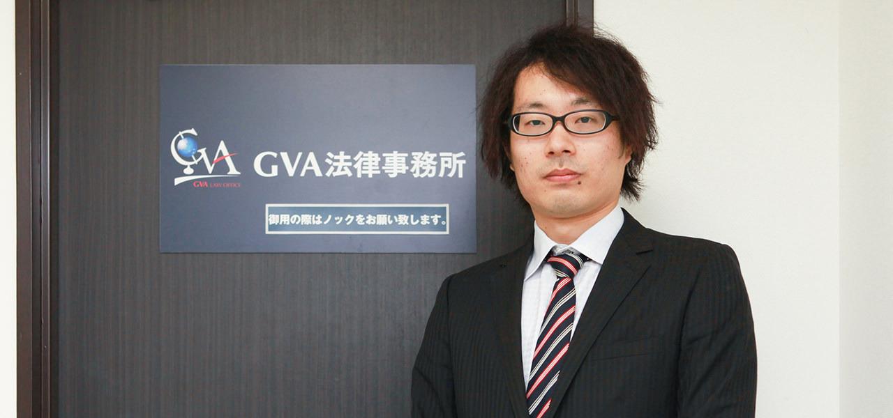 GVA法律事務所 山本俊 ベンチャービジネスを支援する法律事務所