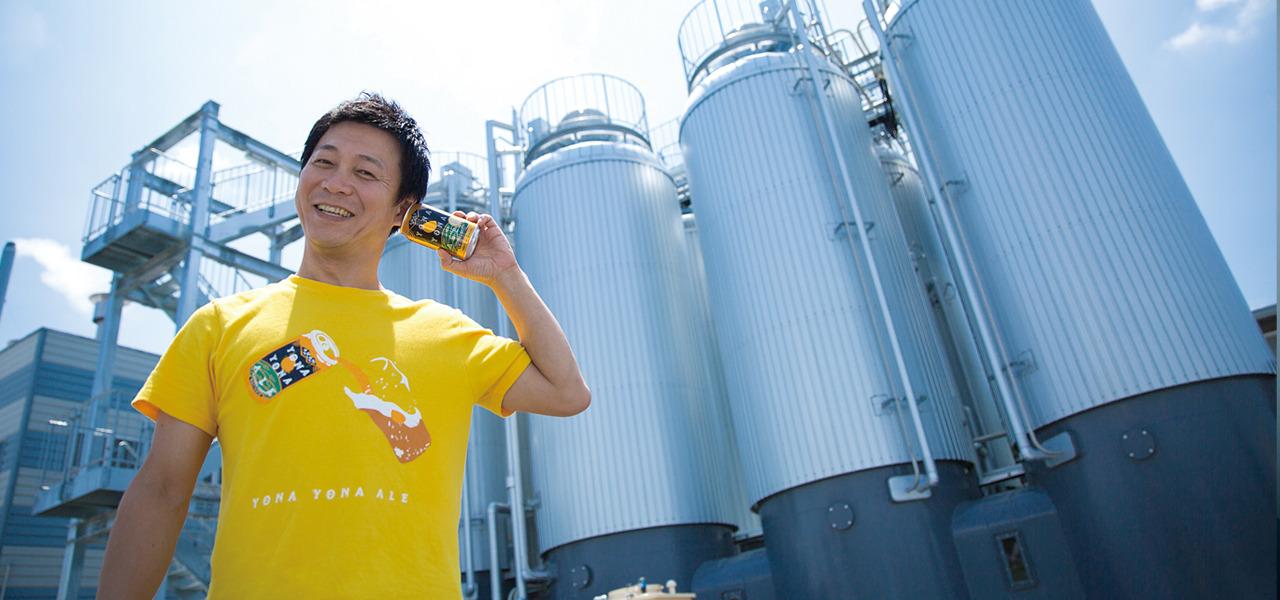 株式会社ヤッホーブルーイング 井手直行 味も名前も個性的なクラフトビール目指すは「知的な変わり者」