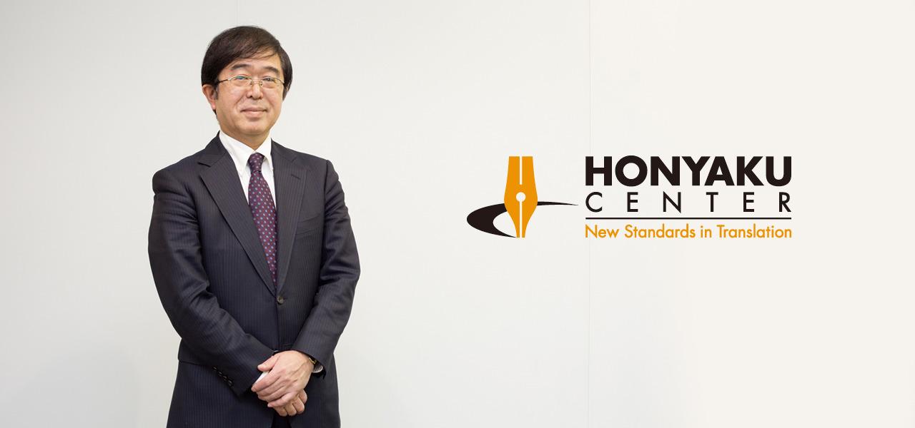 株式会社翻訳センター 東郁男 グローバル展開する企業に寄り添う言葉のコンシェルジュ