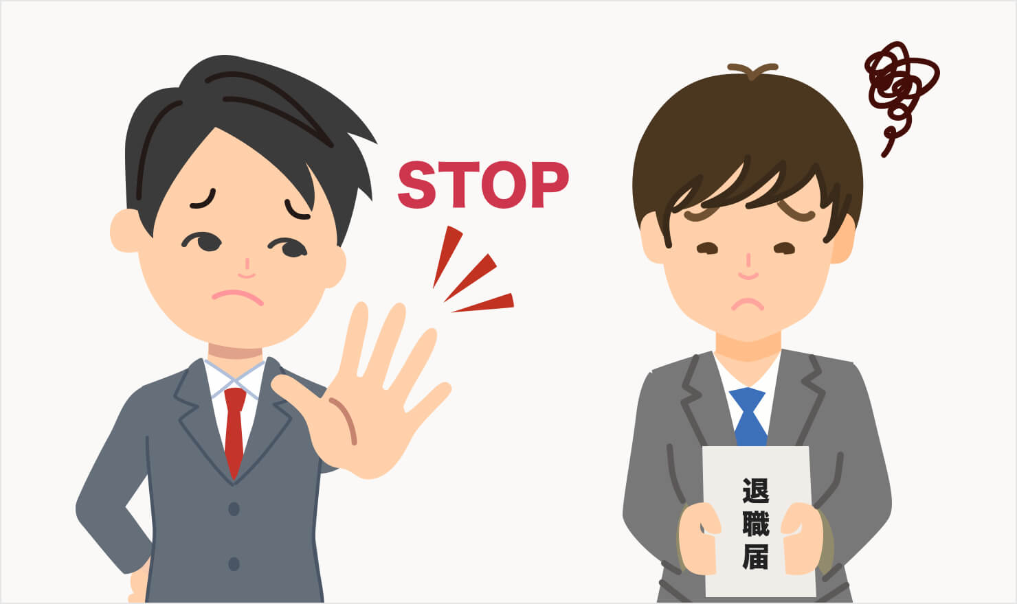 「退職したい…」引き止めさせない準備と対応で、円満退社を目指す