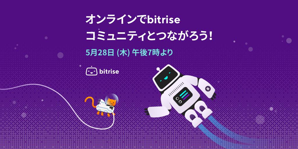 日本人向けBUGs (Bitrise User Groups) がオンラインで始まります!