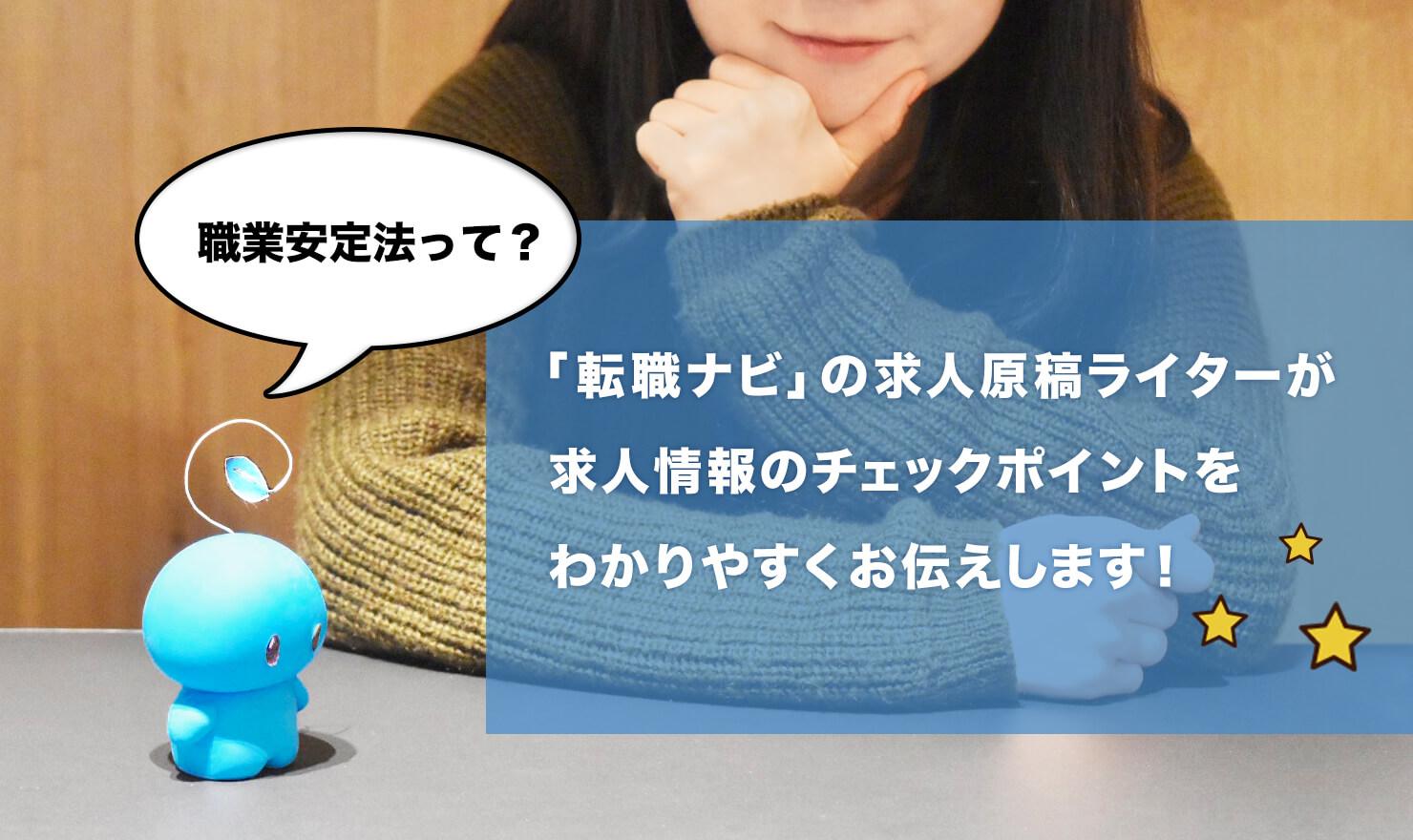 【職業安定法改正】求人原稿ライターに聞く労働条件の見方