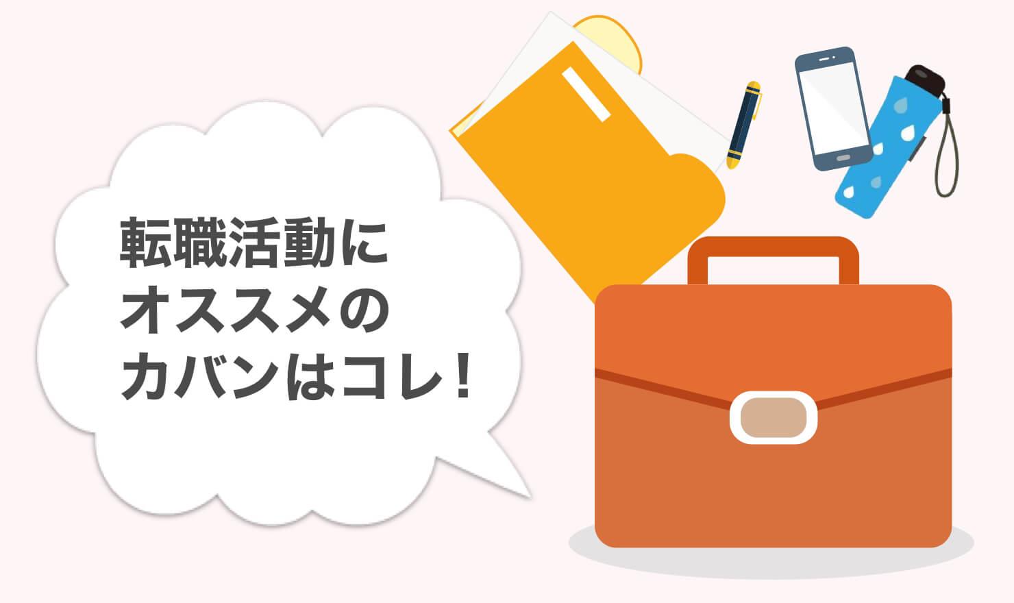 【ピッタリを見つける!】面接用カバンの選び方とスマートな扱い方