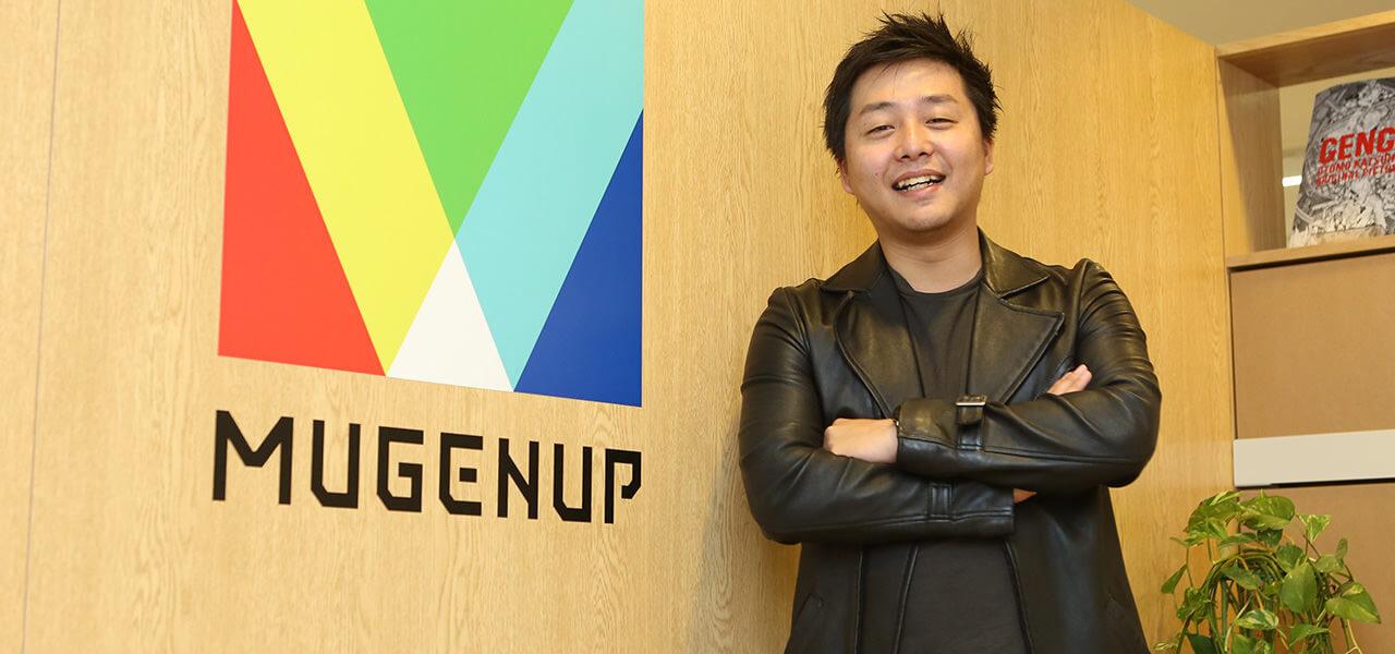 株式会社MUGENUP 一岡亮大 ITでイラスト・クリエイトを数量化・仕組化
