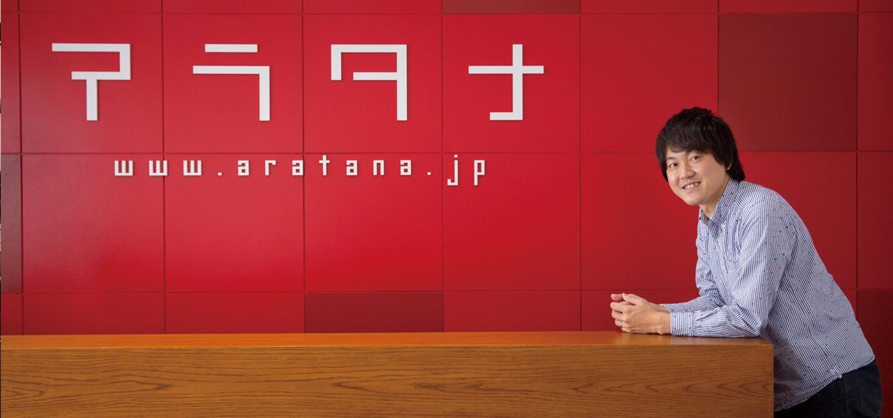 株式会社アラタナの代表と企業ロゴ