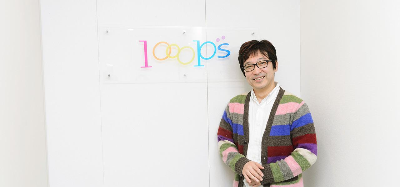 株式会社ループス・コミュニケーションズ 斉藤徹 「正直に、嘘なく、裏表なく」を貫くしごと