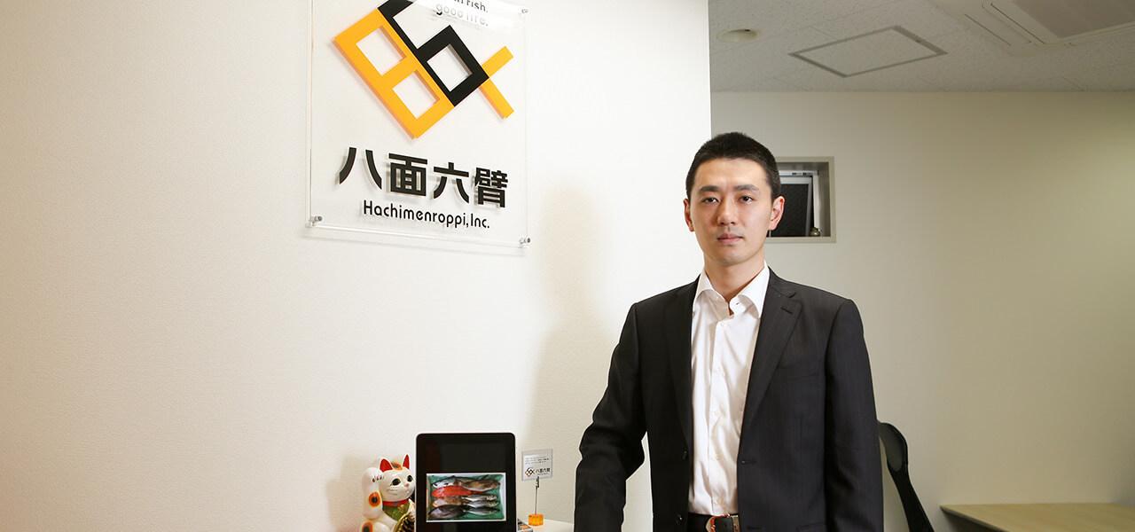 八面六臂株式会社 松田雅也 「鮮魚×IT」で3兆円市場の鮮魚流通を変革