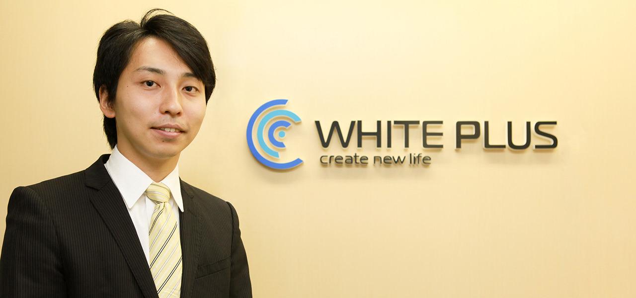 株式会社ホワイトプラス 井下孝之 「ネット」×「リアルビジネス」でイノベーションを目指す