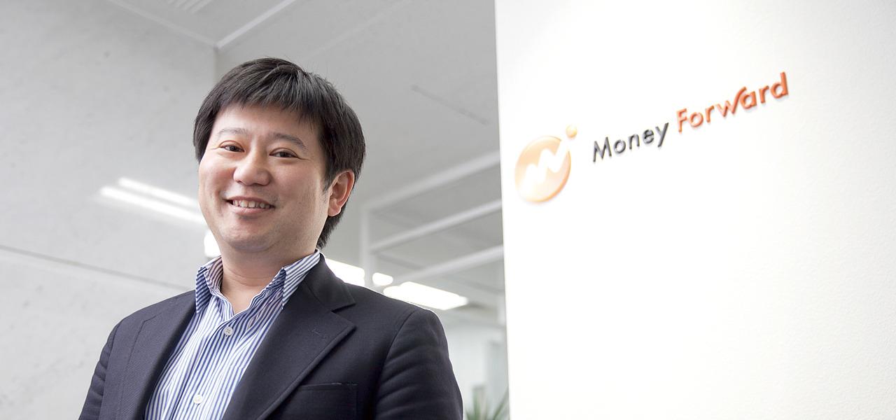 株式会社マネーフォワード 辻庸介 自動家計簿とクラウド会計でお金の流れを変える