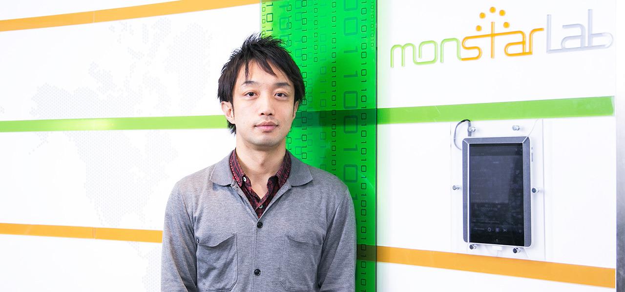 株式会社モンスター・ラボ 鮄川宏樹 世界のIT技術者と繋がる「セカイラボ」始動