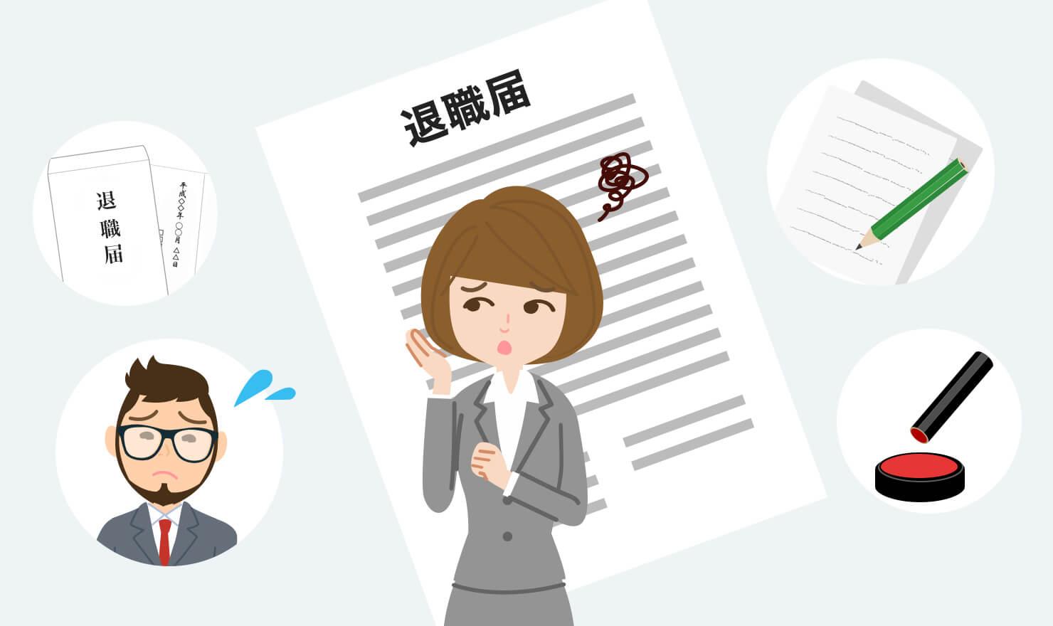【見本あり】迷わず書ける!退職届の正しい書き方まとめ