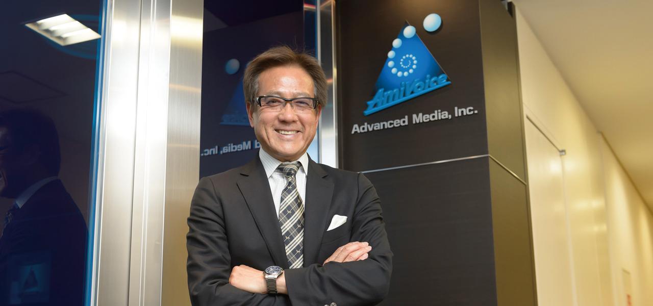 株式会社アドバンスト・メディア 鈴木清幸 音声認識を介して、恩恵を受けられる世界へ!