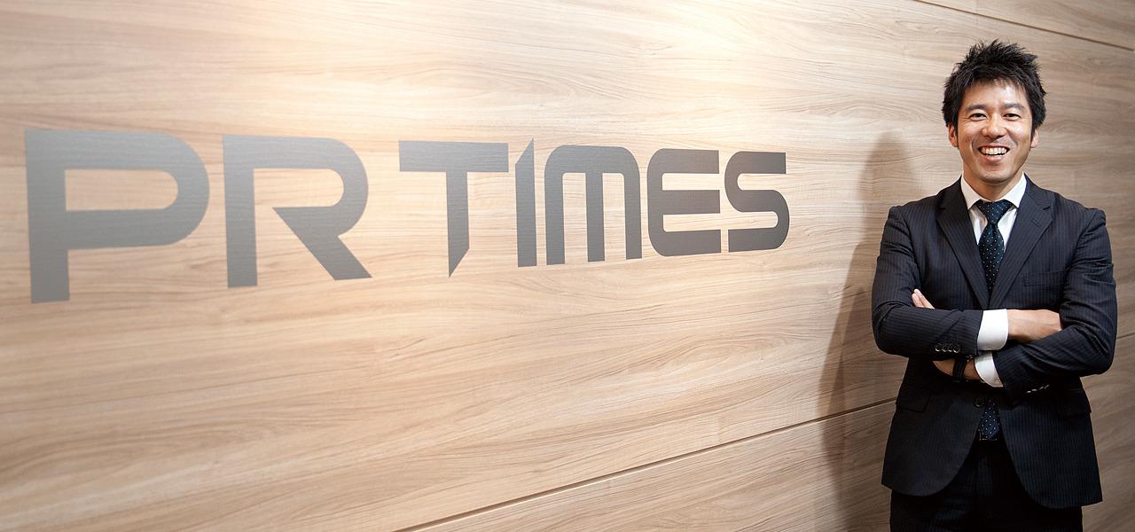 株式会社PR TIMES 山口拓己 「超プレスリリース」を掲げ社会と企業を情報でつなぐ