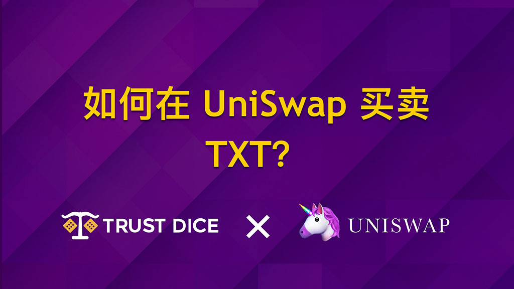 Buy & Sell TXT on UniSwap chinese