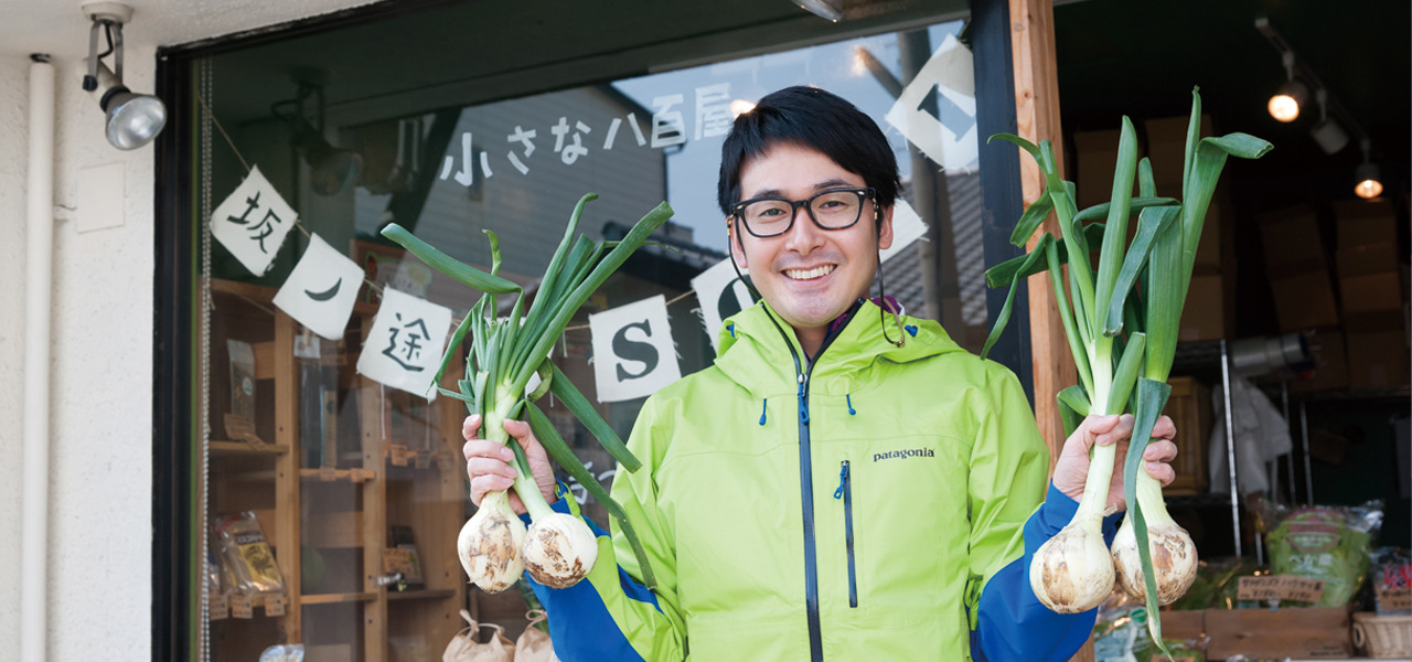 株式会社坂ノ途中 小野邦彦 持続可能な農業でおいしい野菜を
