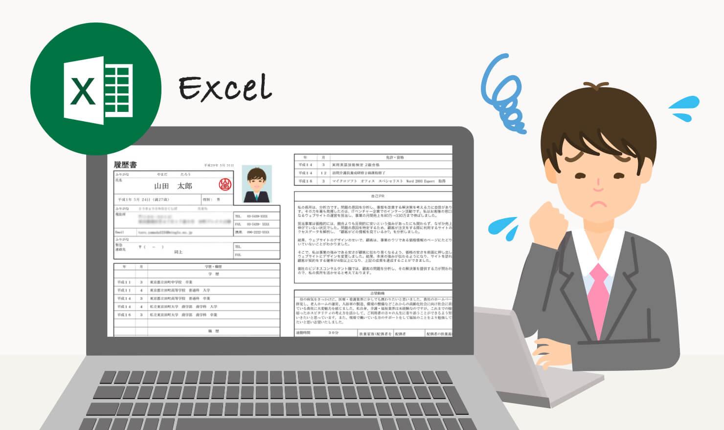 慣れた方法で効率化!Excel派の履歴書作成ガイド