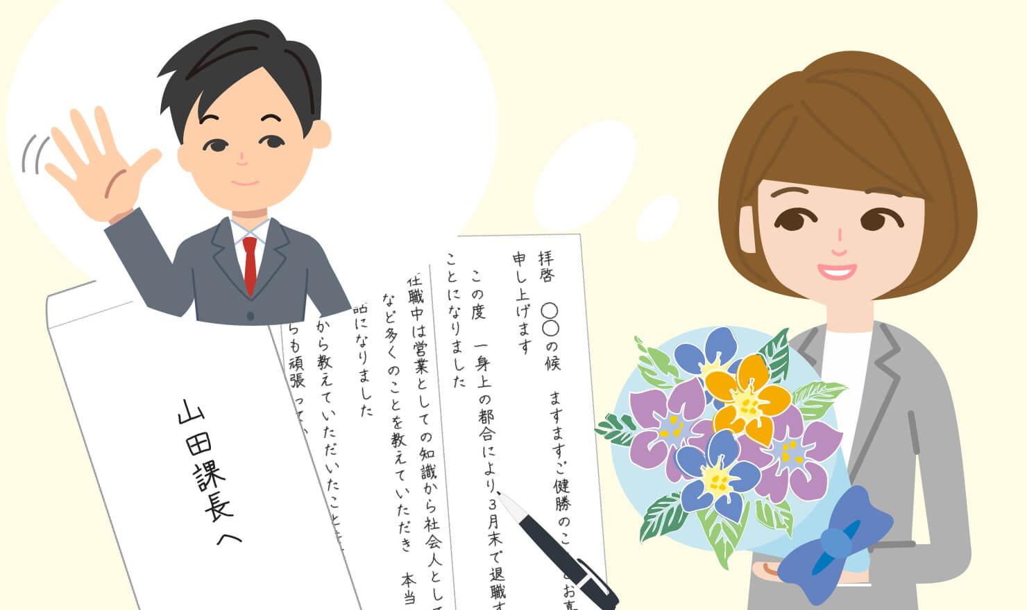 【記入例あり】退職の挨拶は手紙で!感謝が伝わる書き方マナー