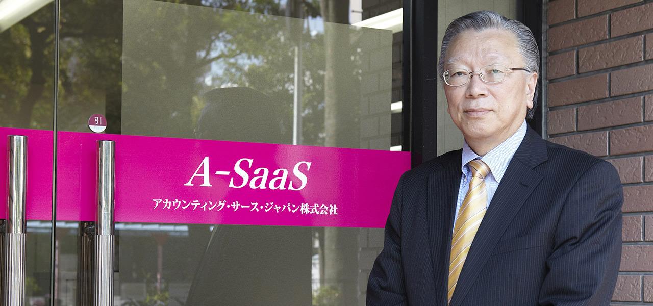 アカウンティング・サース・ジャパン株式会社 森崎利直 クラウド会計システムで日本の中小企業を元気に!シニア起業家の大いなる野望