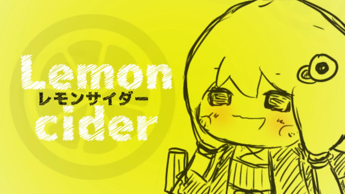 lemon-Yusamune1.png