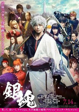 Gintama_(film),_Theatrical_release_poster.jpg