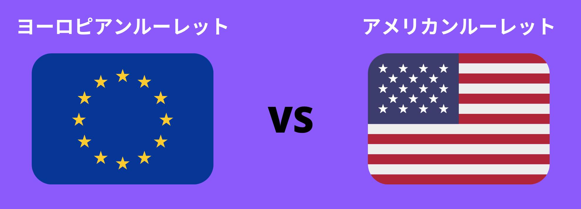 ヨーロピアンルーレットとアメリカンルーレットの違い