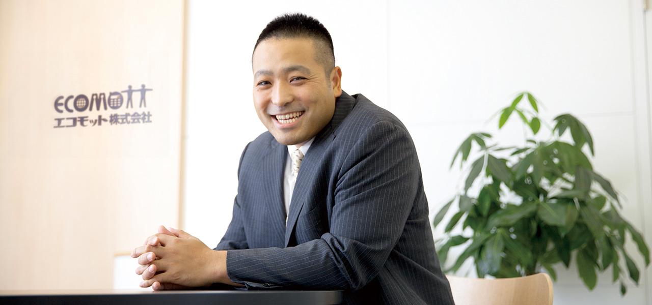 エコモット株式会社 入澤拓也 エコ+モバイルで北海道に、「未来の常識」を作り出す