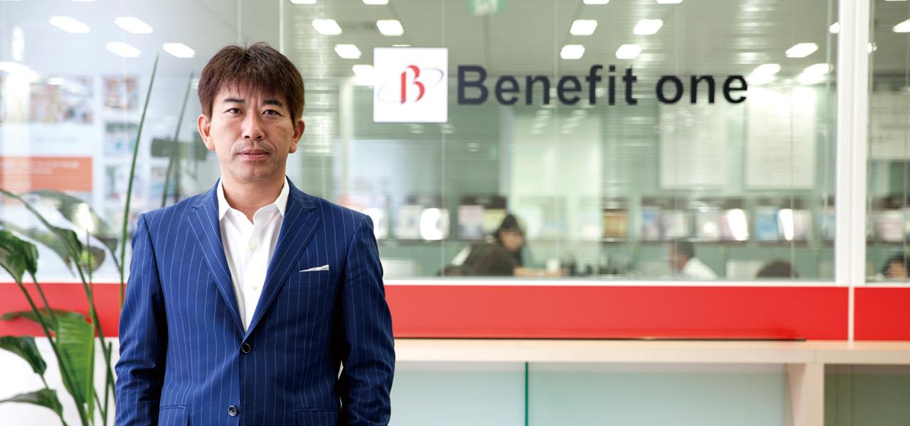 株式会社ベネフィット・ワン 白石徳生 ユーザー課金のビジネスモデルでサービスの流通を創造する